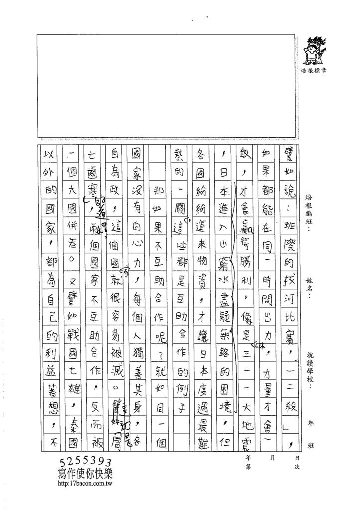 105W5408林鈺添 (2)
