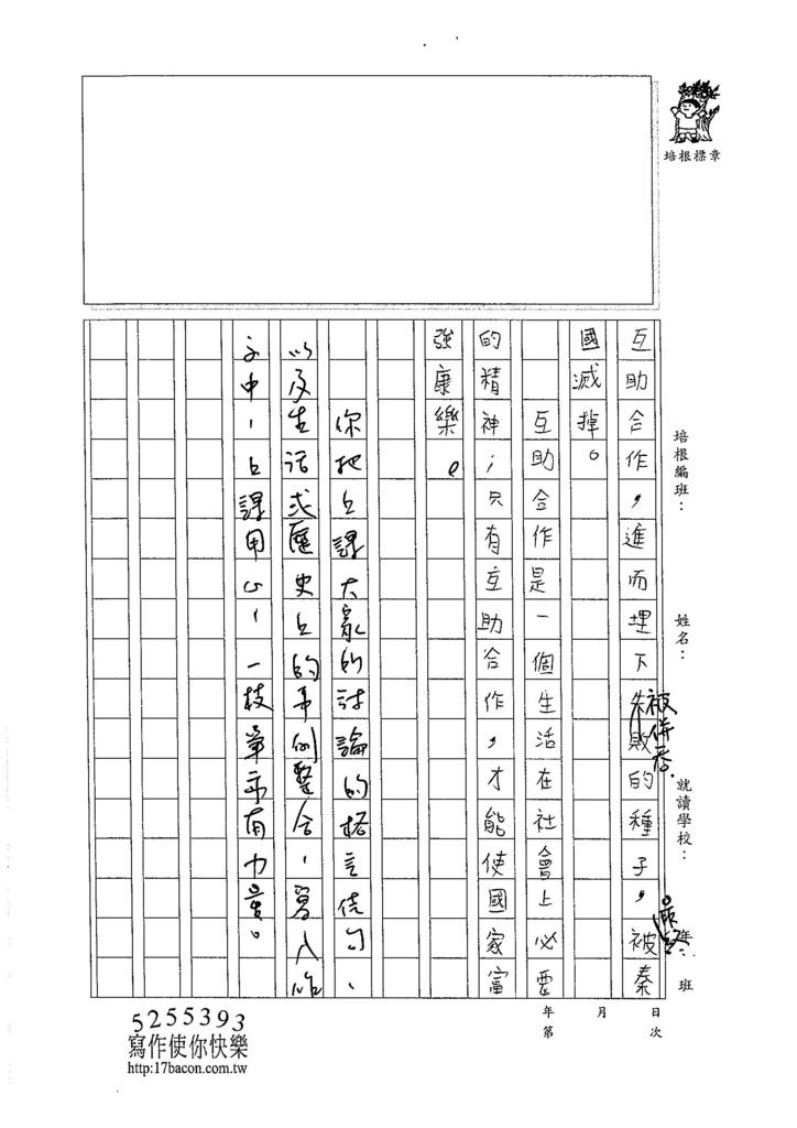 105W5408林鈺添 (3)