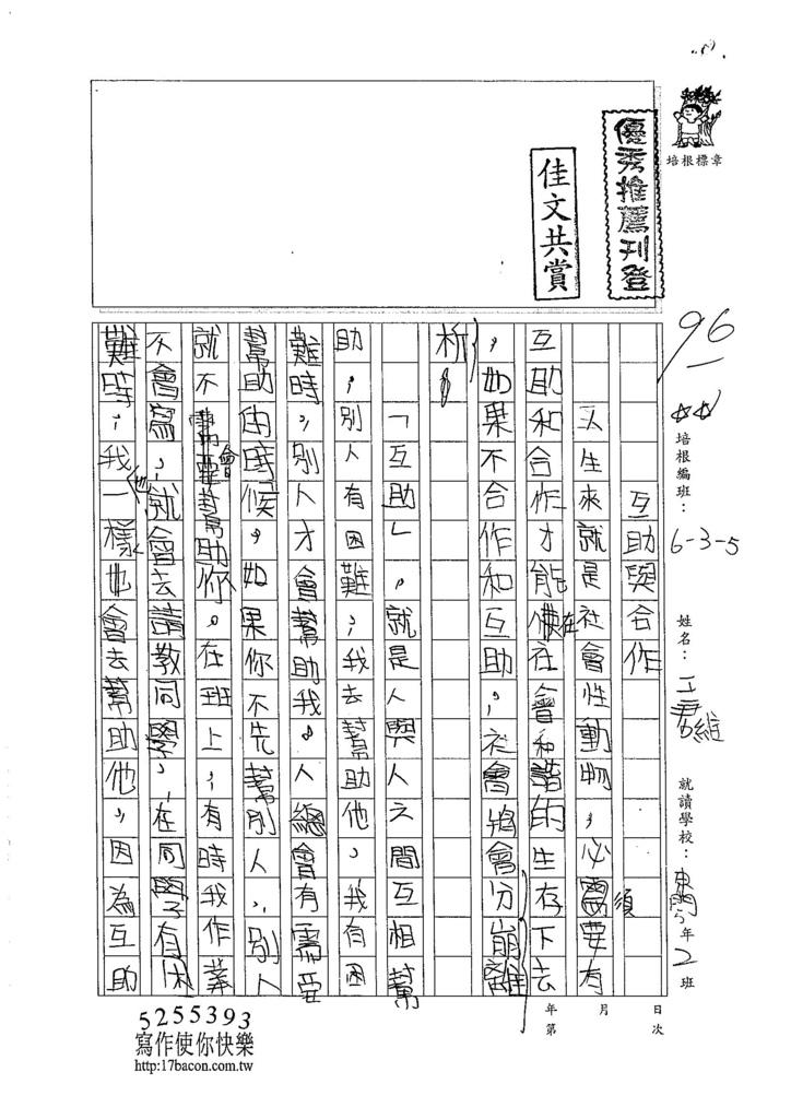 105W5408王君維 (1)