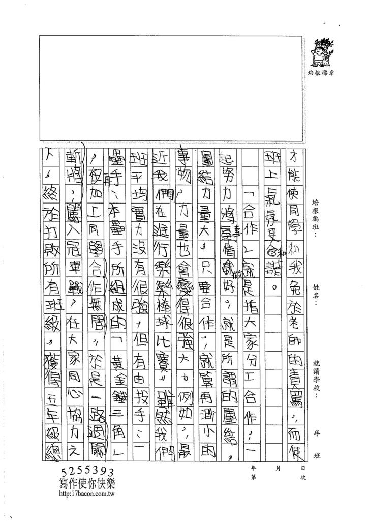 105W5408王君維 (2)