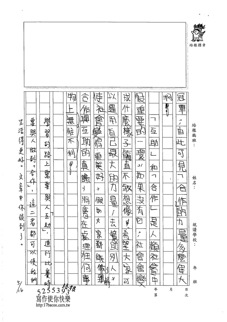 105W5408王君維 (3)