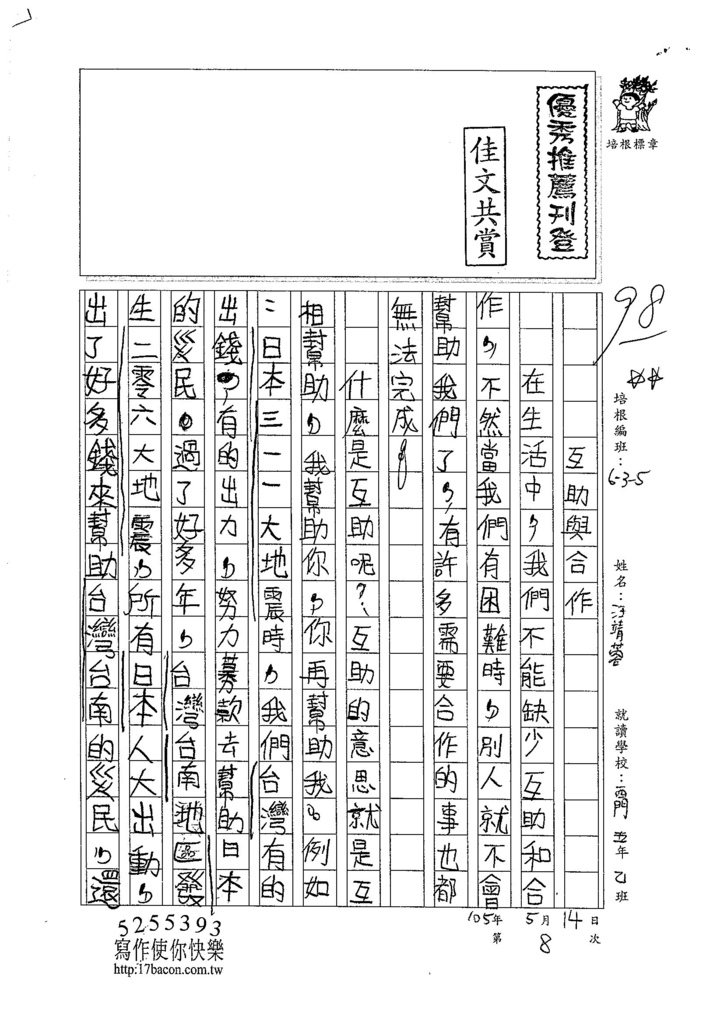 105W5408汪靖蓉 (1)