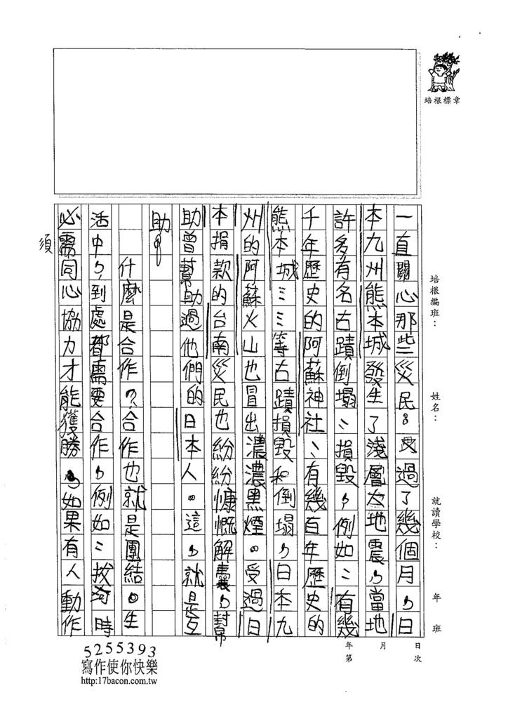 105W5408汪靖蓉 (2)