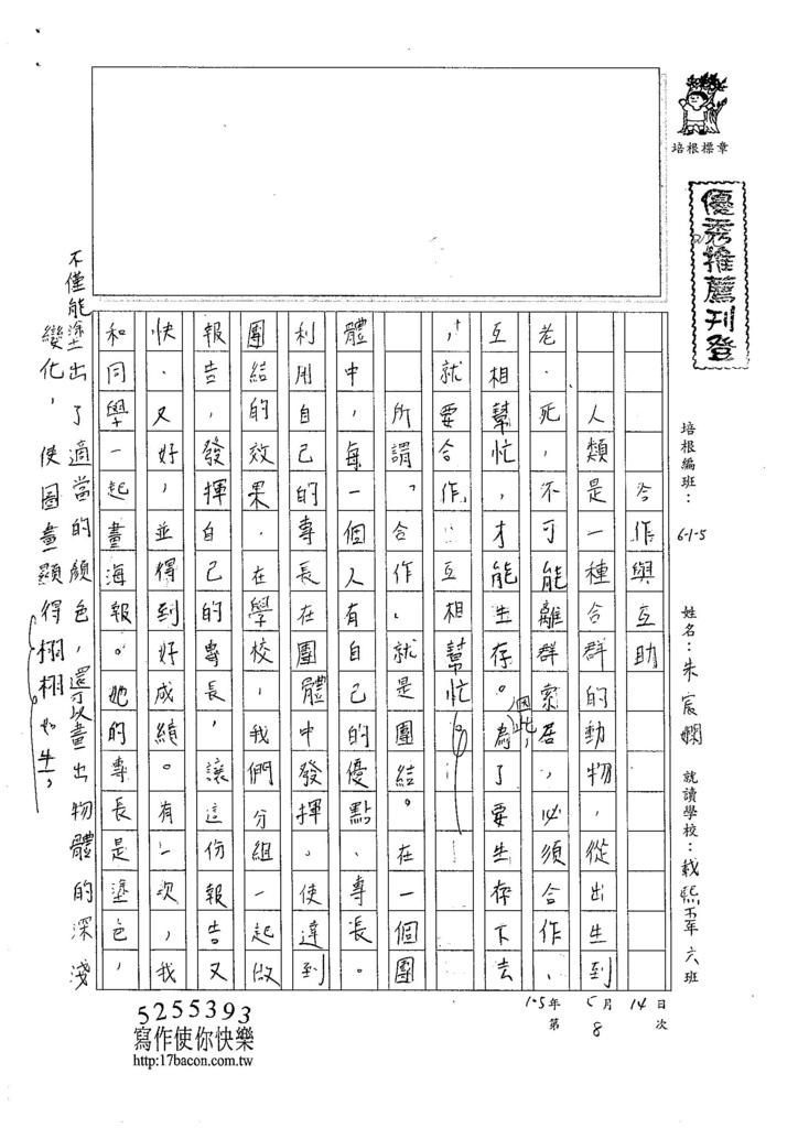 105W5408朱宸嫻 (1)