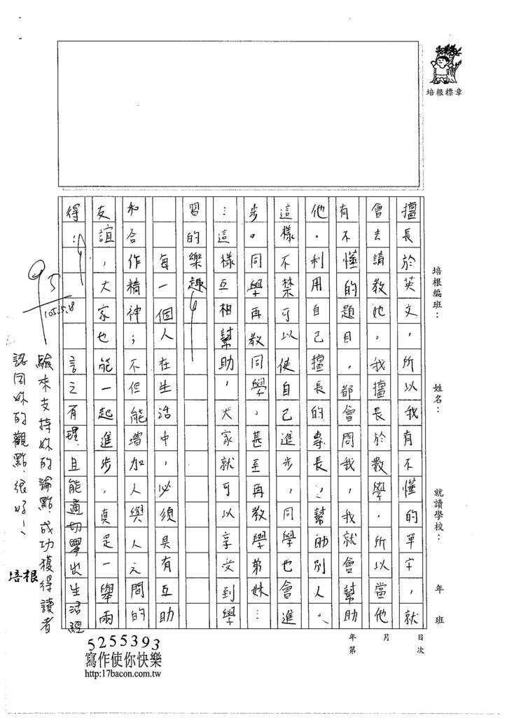 105W5408朱宸嫻 (3)