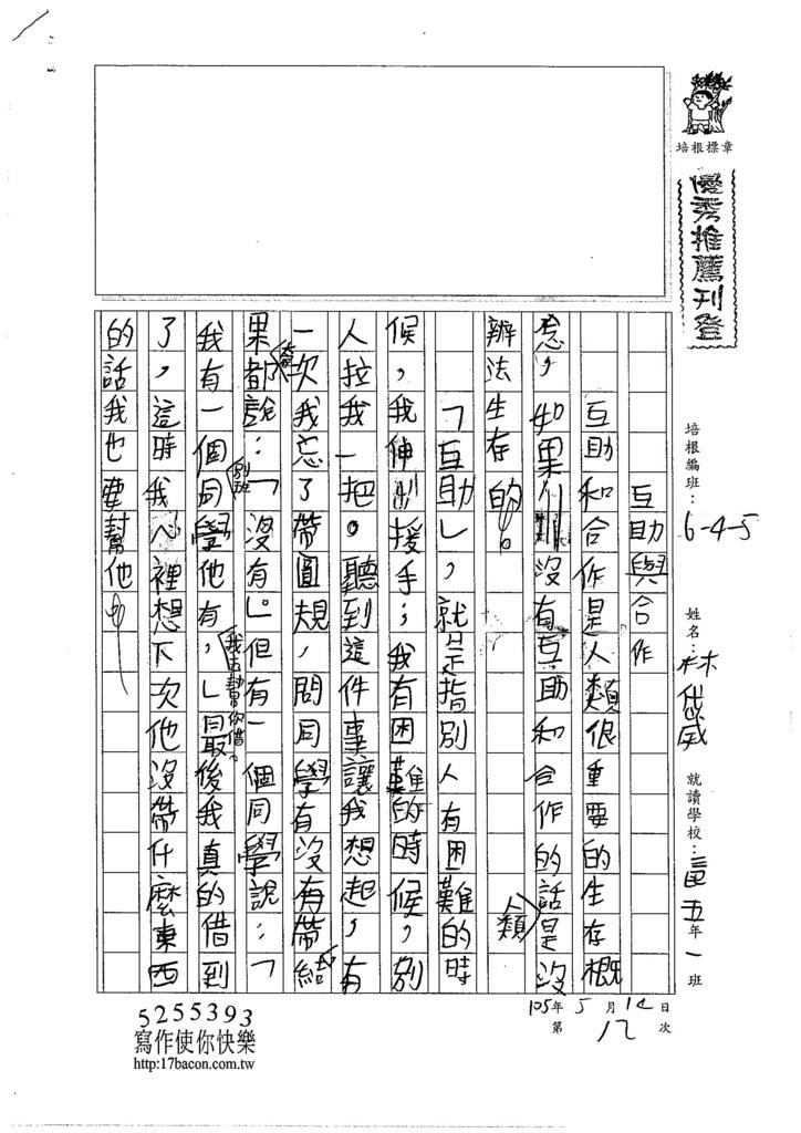 105W5408林岱威 (1)
