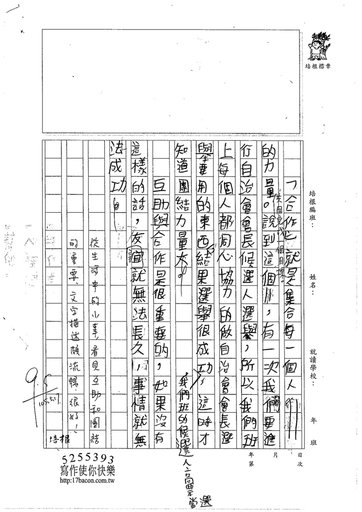 105W5408林岱威 (2)
