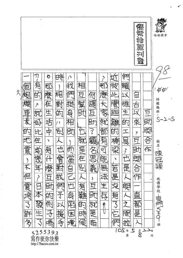 105W5408陳冠穎 (1)