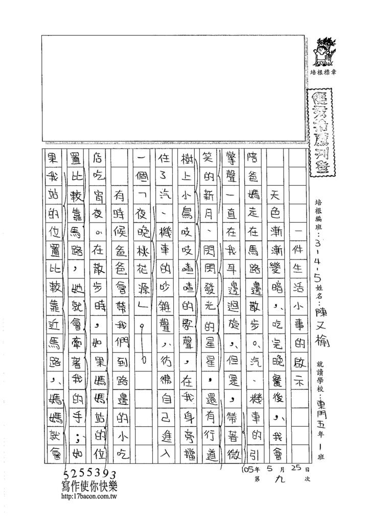 105W5409陳又榆 (1)