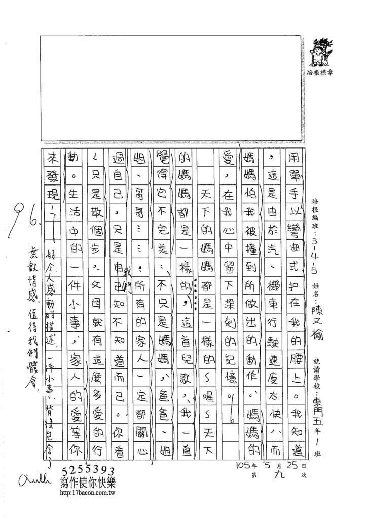 105W5409陳又榆 (2)
