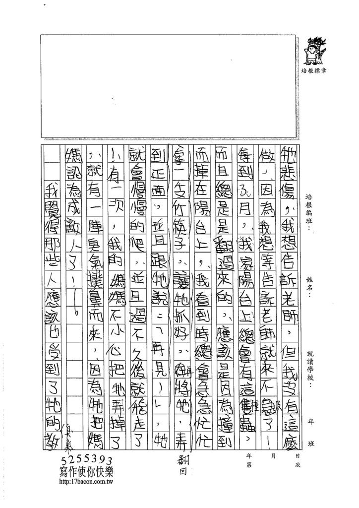 105W5409楊雅羽 (2)