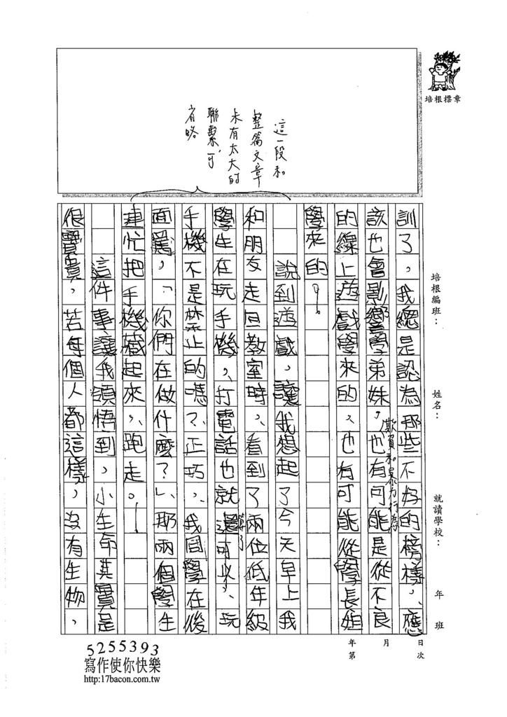 105W5409楊雅羽 (3)