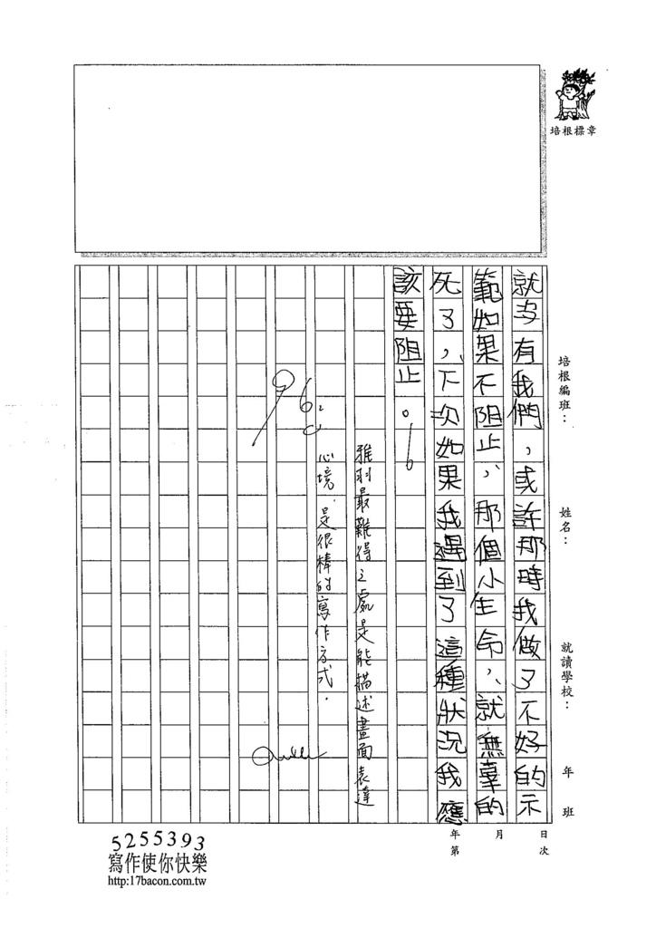 105W5409楊雅羽 (4)
