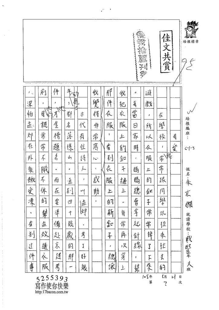 105W5409朱宸嫻 (1)
