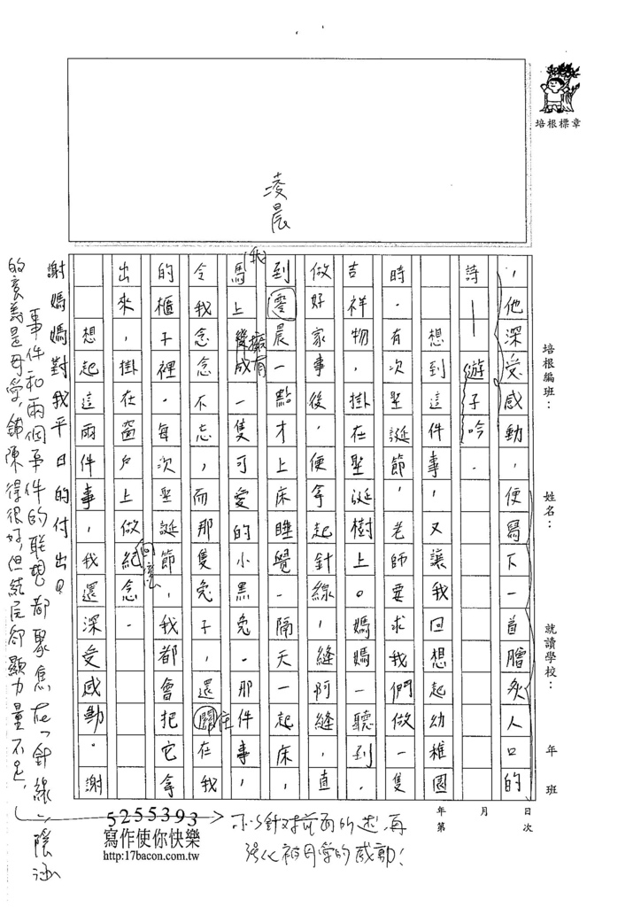 105W5409朱宸嫻 (2)
