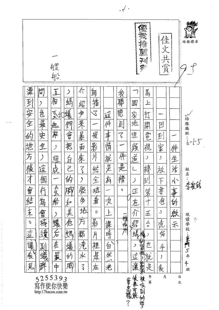 105W5409李崧銘 (1)