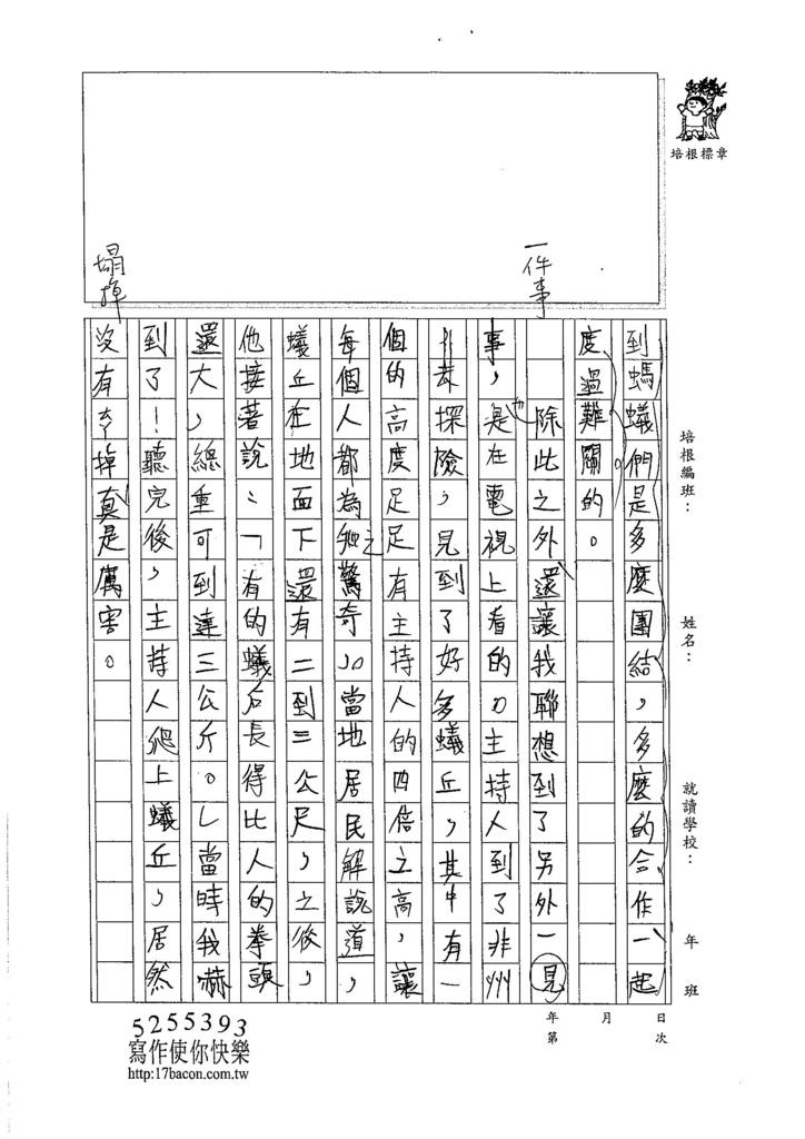 105W5409李崧銘 (2)
