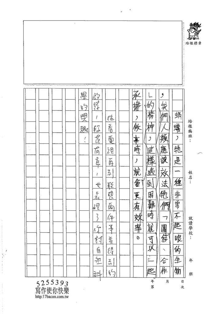 105W5409李崧銘 (3)