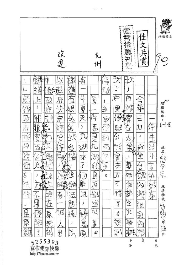 105W5409趙宇辰 (1)