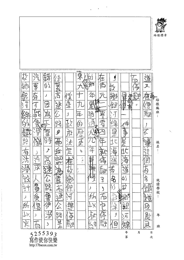 105W5409趙宇辰 (2)