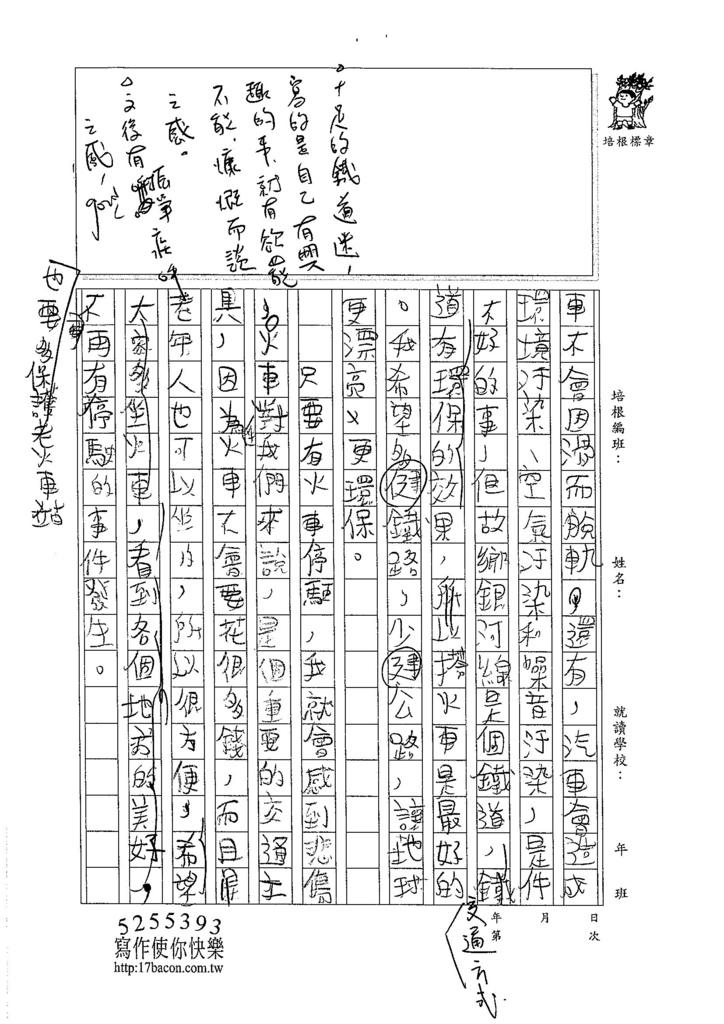 105W5409趙宇辰 (3)