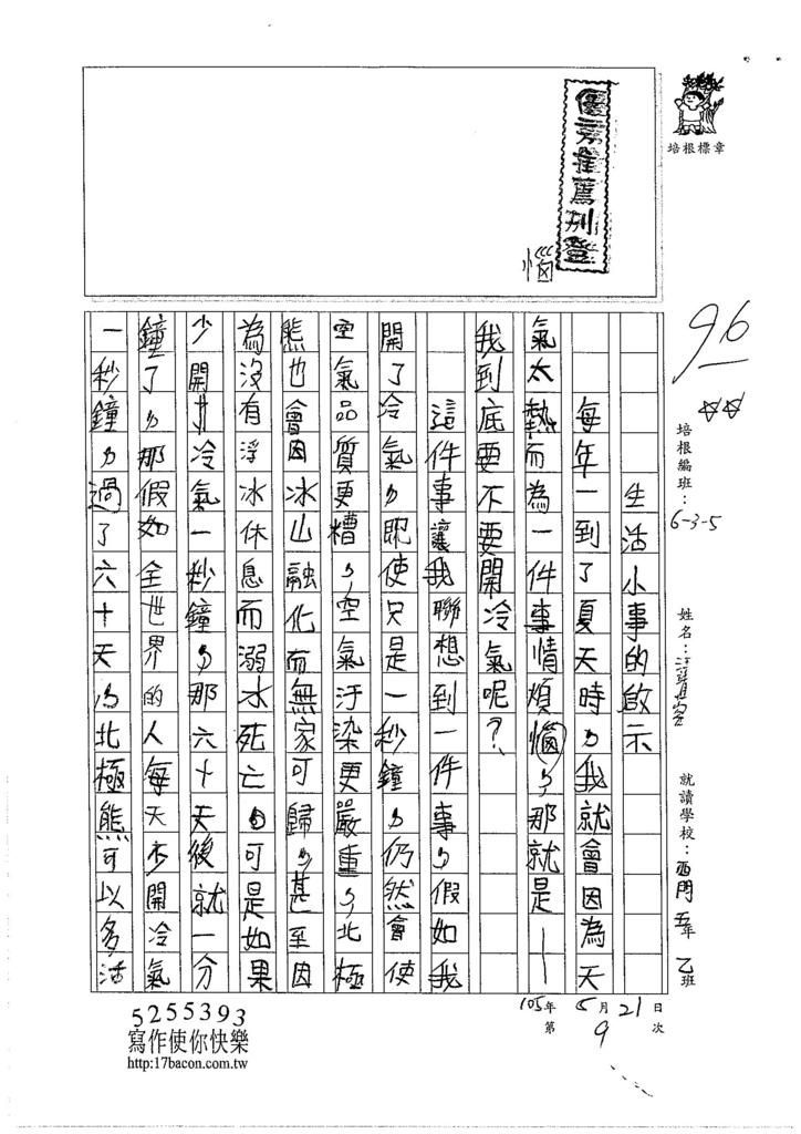 105W5409汪靖蓉 (1)