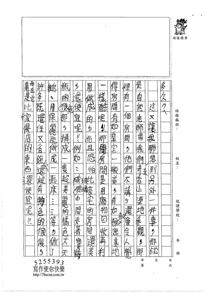 105W5409汪靖蓉 (2)