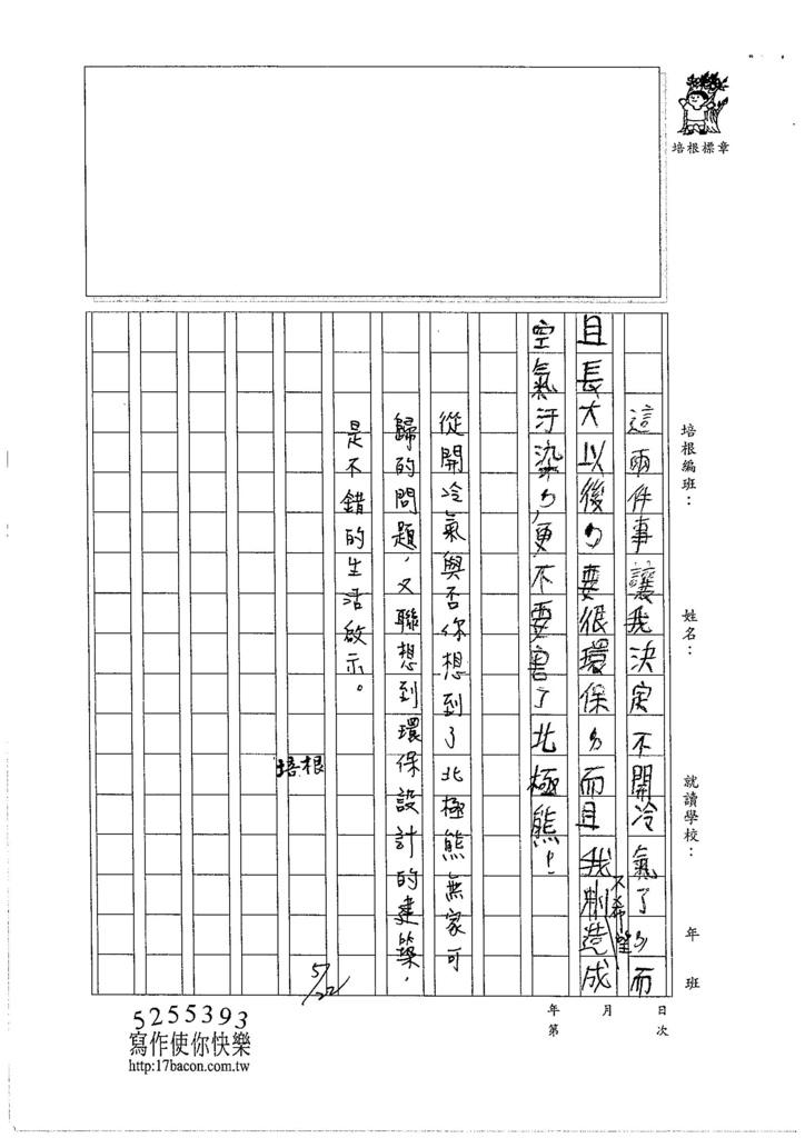 105W5409汪靖蓉 (3)