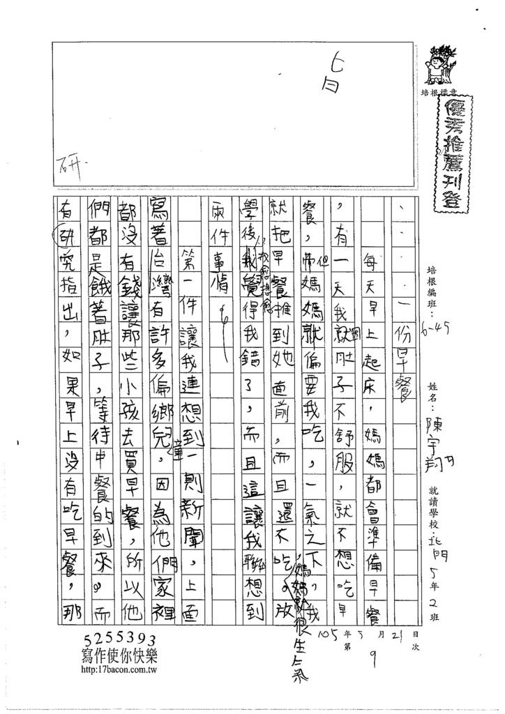 105W5409陳宇翔 (1)