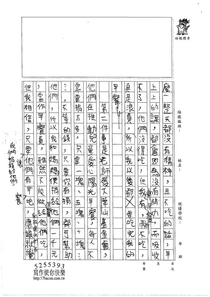 105W5409陳宇翔 (2)