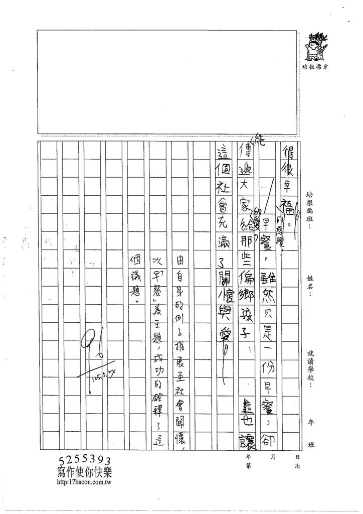 105W5409陳宇翔 (3)