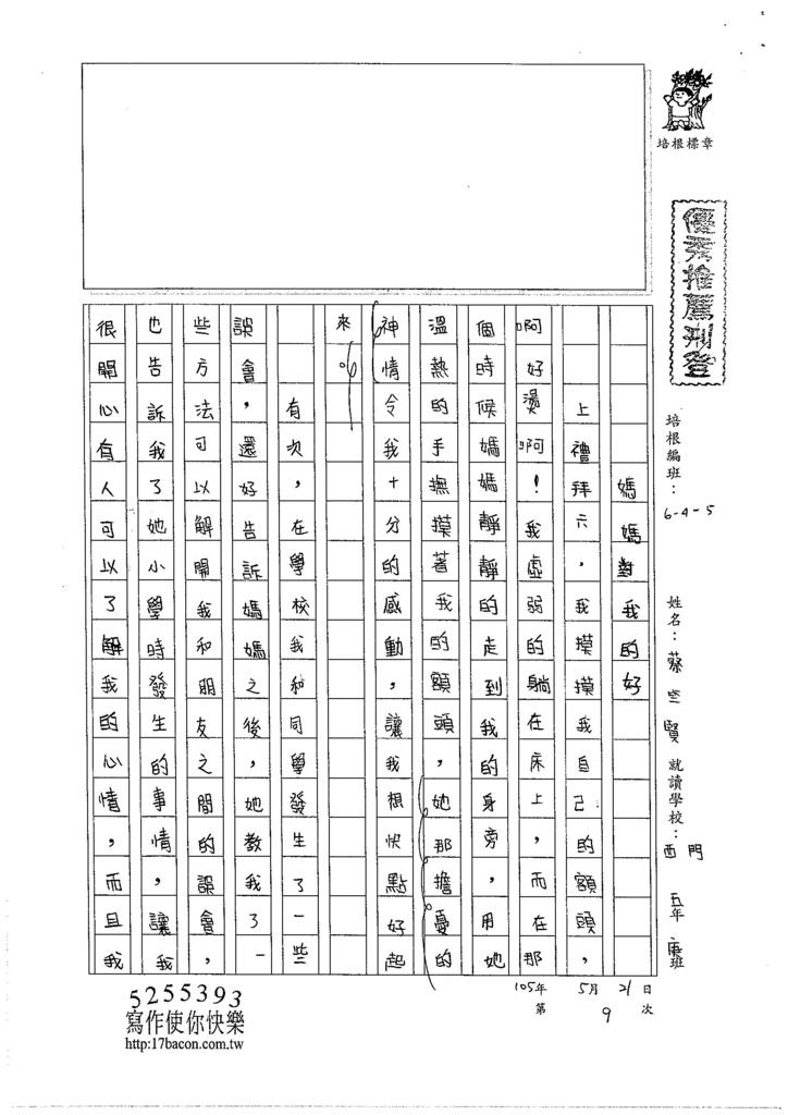 105W5409蔡竺賢 (1)
