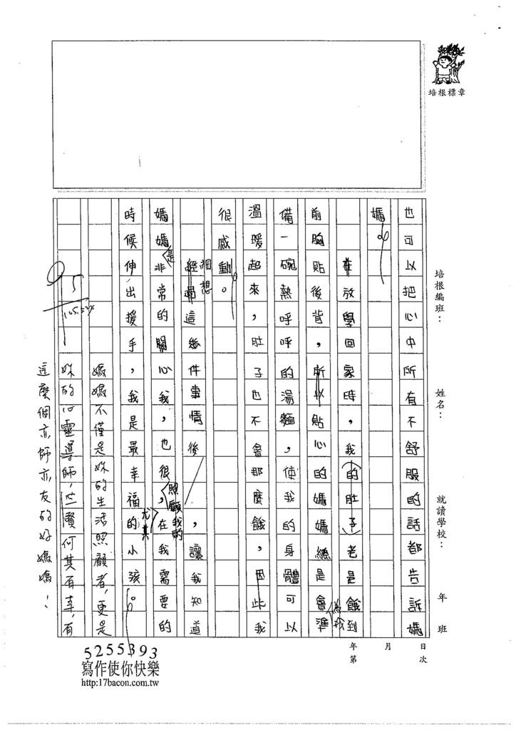 105W5409蔡竺賢 (2)