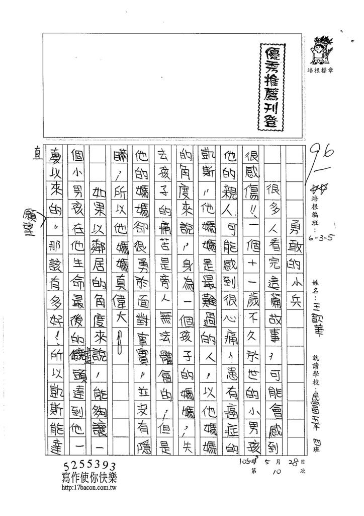 105W5410王歆華 (1)
