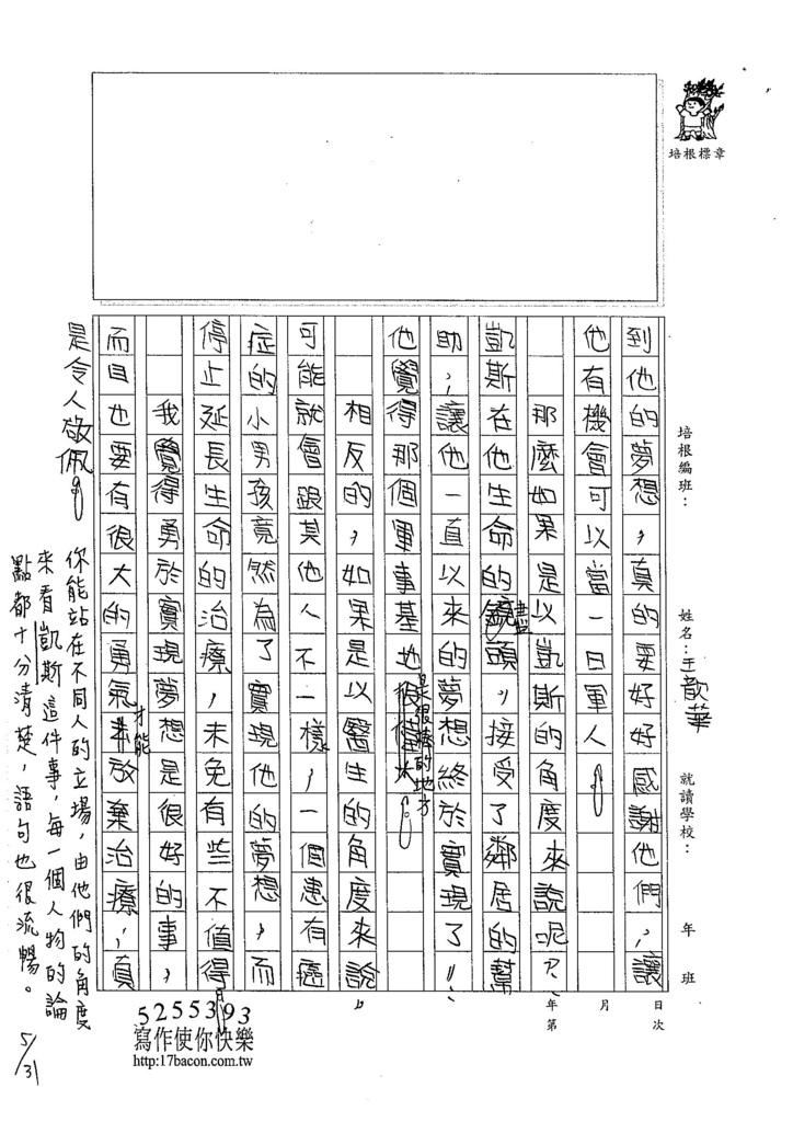 105W5410王歆華 (2)
