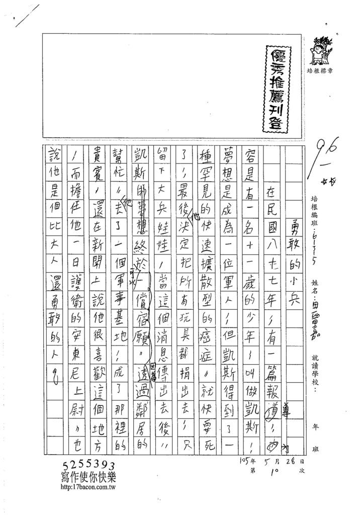 105W5410田晉嘉 (1)