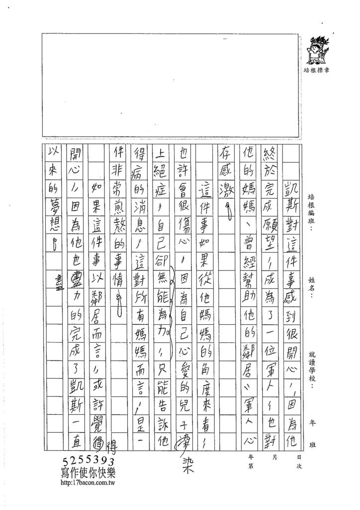 105W5410田晉嘉 (2)