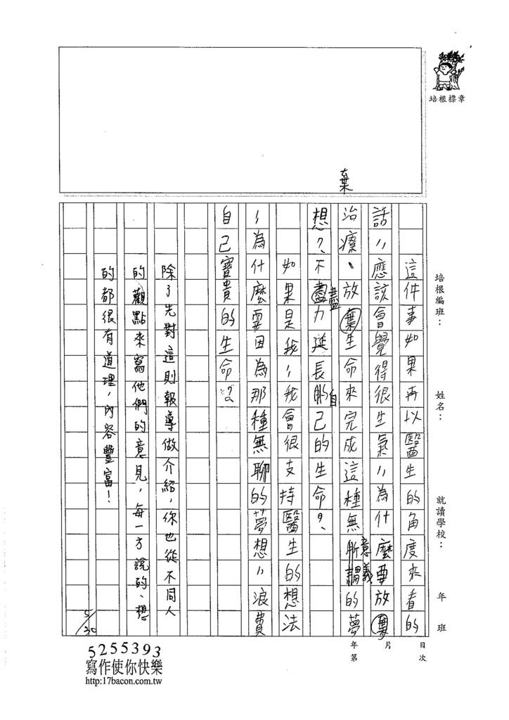 105W5410田晉嘉 (3)