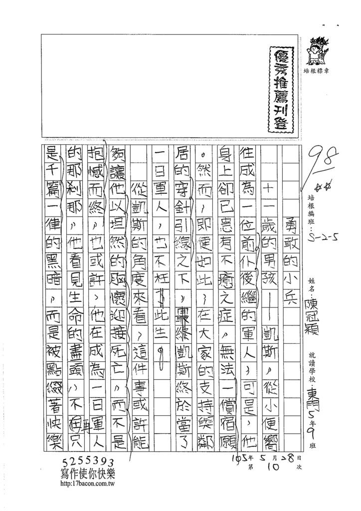 105W5410陳冠穎 (1)
