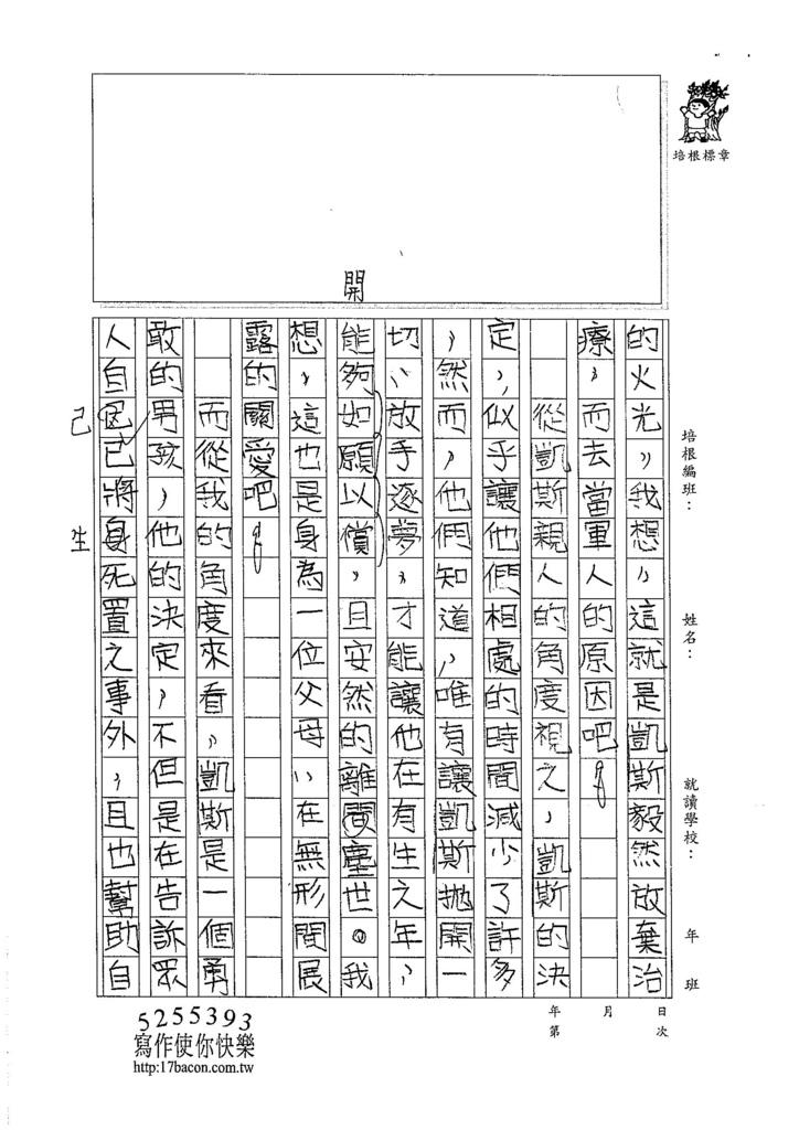 105W5410陳冠穎 (2)