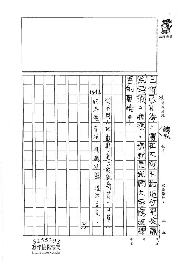 105W5410陳冠穎 (3)