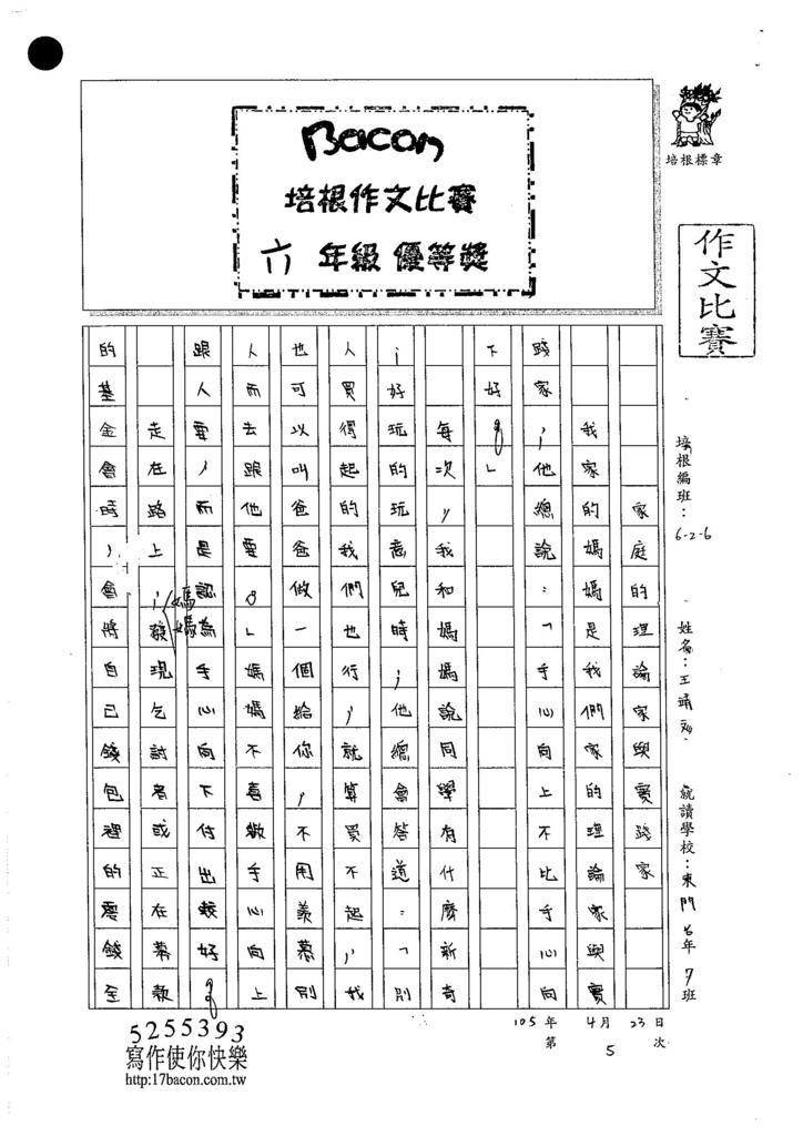 105W6405王靖文 (1)