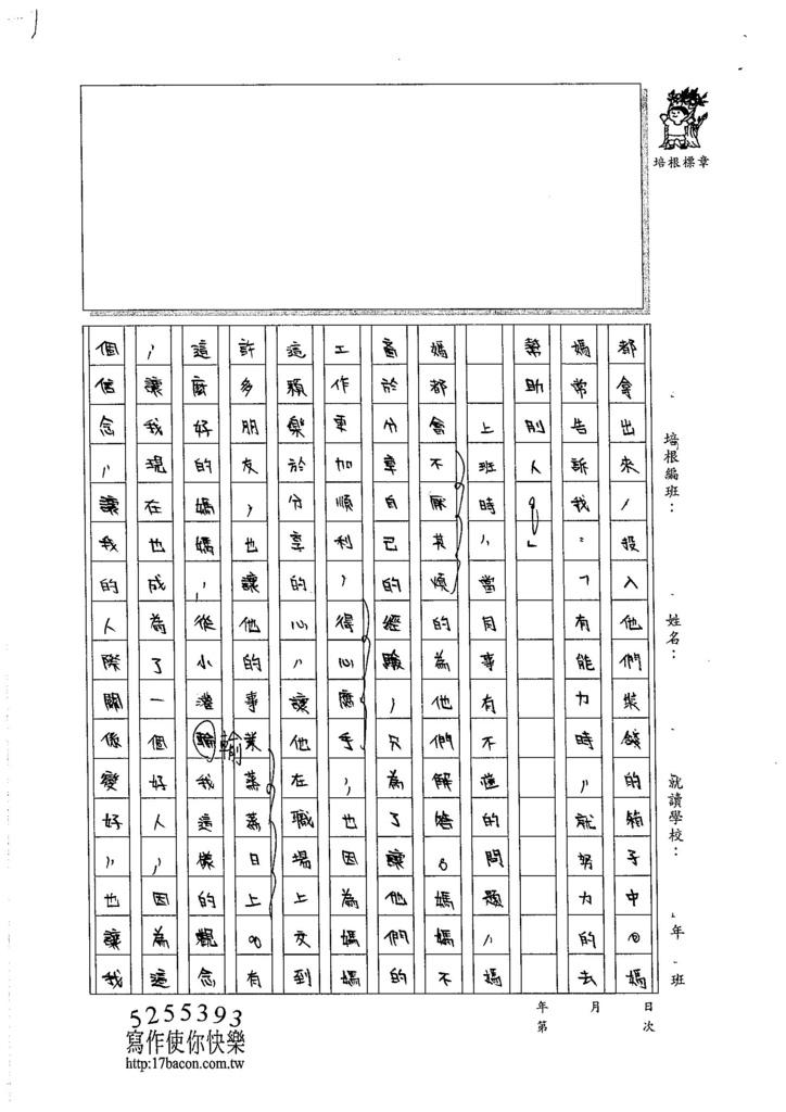 105W6405王靖文 (2)