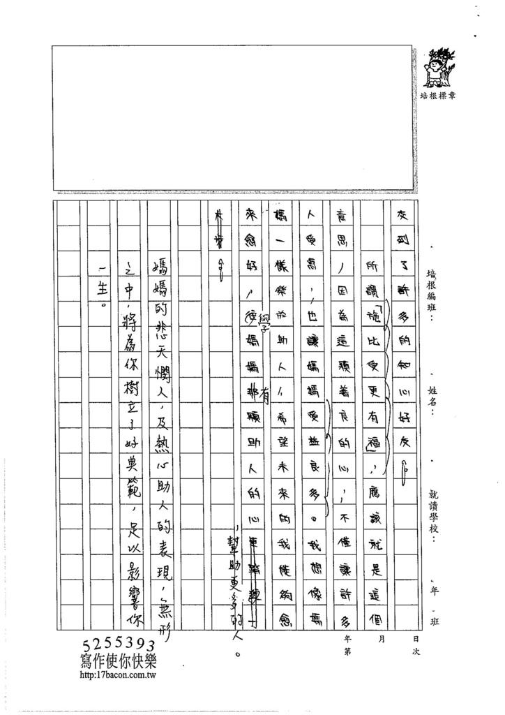 105W6405王靖文 (4)