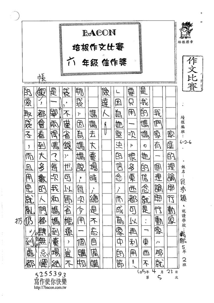 105W6405吳沛穎 (1)