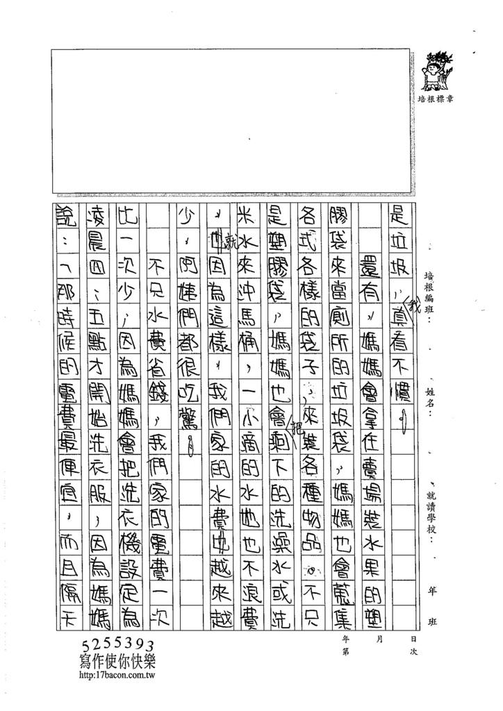 105W6405吳沛穎 (2)