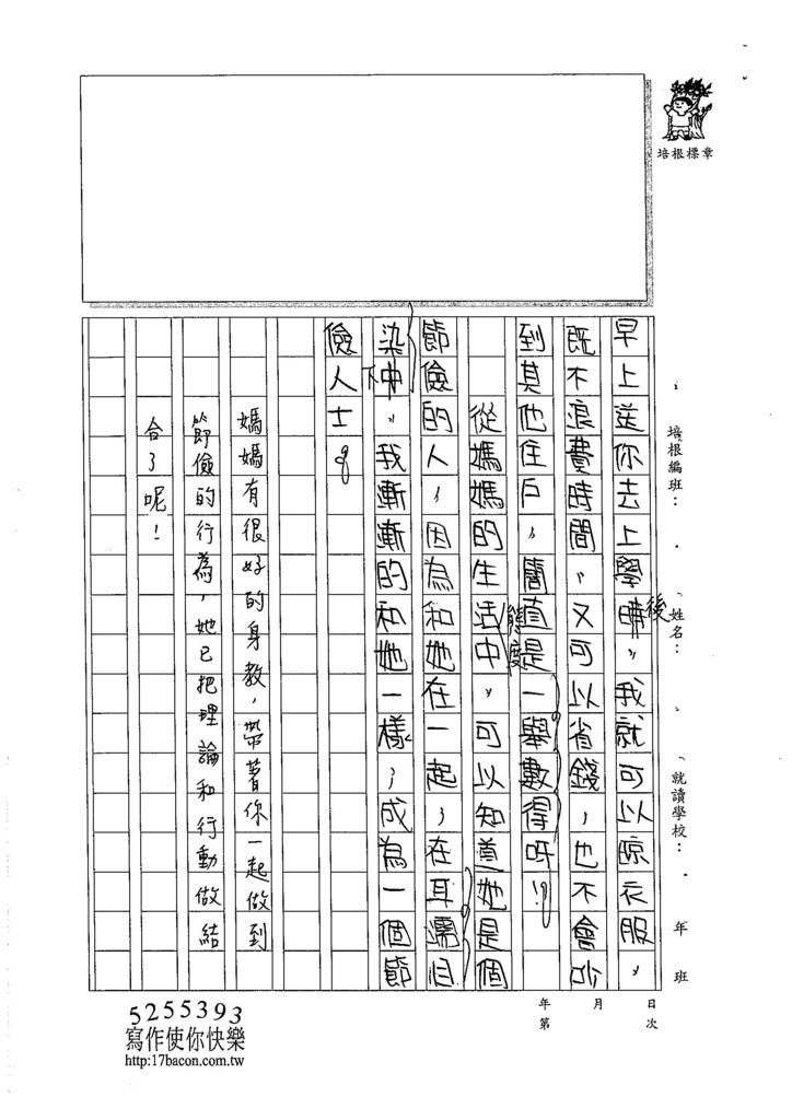 105W6405吳沛穎 (3)
