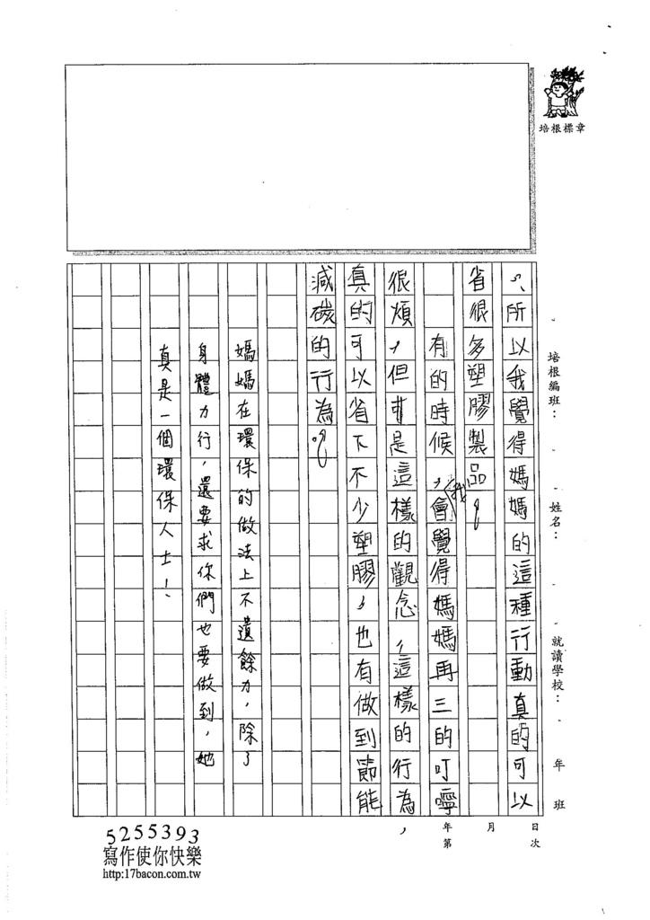 105W6405林子綺 (3)