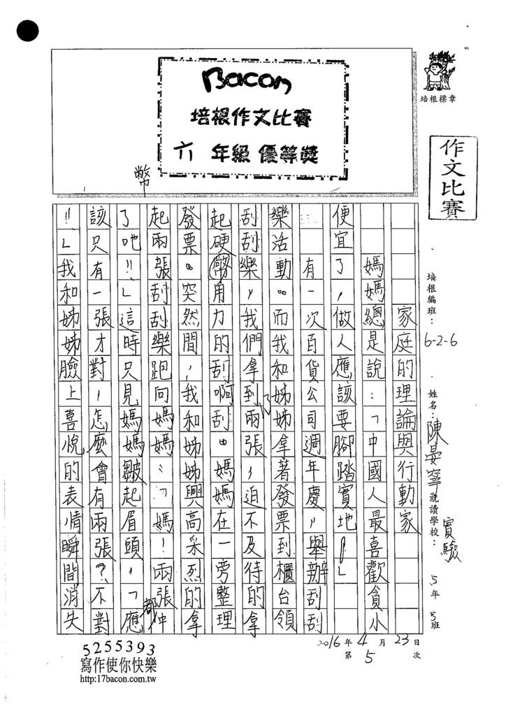 105W6405陳晏寧 (1)