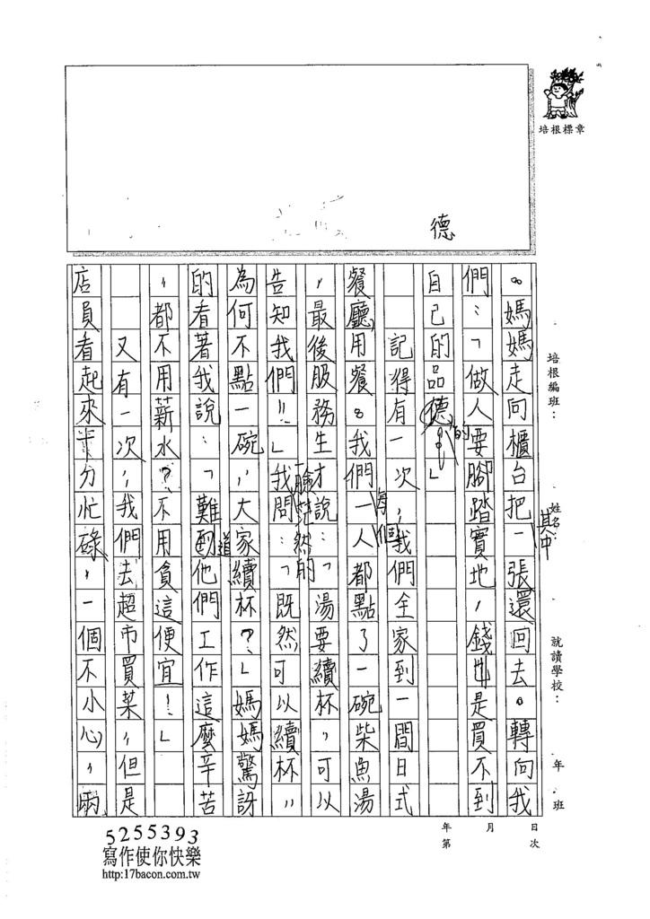 105W6405陳晏寧 (2)
